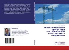 Bookcover of Анализ повышения пропускной способности ЛЭП сверхвысокого напряжения