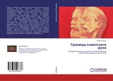 Обложка Границы советского духа