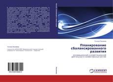 Bookcover of Планирование сбалансированного развития