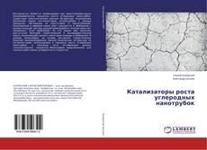 Buchcover von Катализаторы роста углеродных нанотрубок