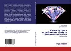 Обложка Ионно-лучевая модификация свойств природных алмазов