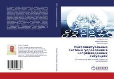 Bookcover of Интеллектуальные системы управления в непредвиденных ситуациях