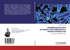 Bookcover of Пробиотические штаммы лактобацилл в животноводстве