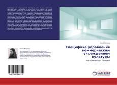 Обложка Специфика управления коммерческим учреждением культуры
