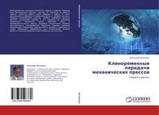 Bookcover of Клиноременные передачи механических прессов