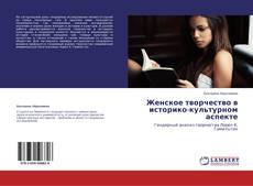 Capa do livro de Женское творчество в историко-культурном аспекте
