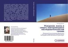 Bookcover of Рождение, жизнь и смерть повторяющихся последовательностей генома