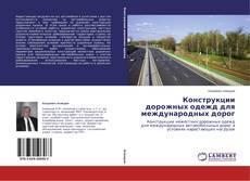 Capa do livro de Конструкции дорожных одежд для международных дорог
