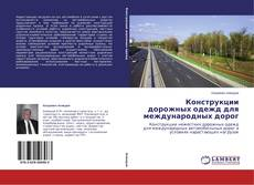 Конструкции дорожных одежд для международных дорог kitap kapağı