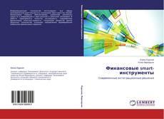Bookcover of Финансовые smart-инструменты
