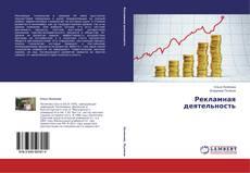 Buchcover von Рекламная деятельность