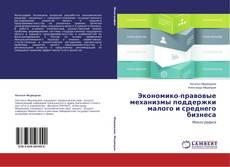 Bookcover of Экономико-правовые механизмы поддержки малого и среднего бизнеса