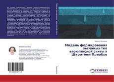 Bookcover of Модель формирования песчаных тел васюганской свиты в Широтном Приобье
