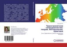 Bookcover of Трансграничное сотрудничество: теория, методология, практика