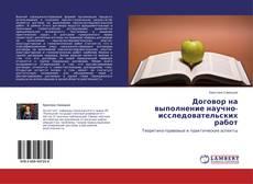 Bookcover of Договор на выполнение научно-исследовательских работ