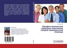 Обложка Профессиональное здоровье персонала скорой медицинской помощи