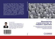 Bookcover of Монолитное строительство: от теории к практике