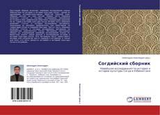 Обложка Согдийский сборник