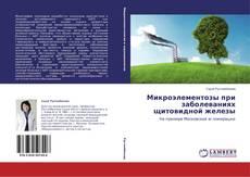 Bookcover of Микроэлементозы при заболеваниях щитовидной железы