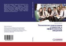 Copertina di Технология подготовки студентов к эффективному общению