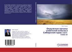 Окружные органы советской власти в Сибирском крае 1925-1930 гг的封面