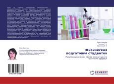 Bookcover of Физическая подготовка студентов