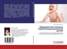 Bookcover of Медицинская помощь глубоконедоношенным детям
