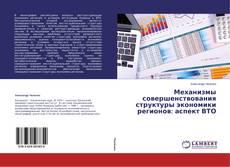 Couverture de Механизмы совершенствования структуры экономики регионов: аспект ВТО