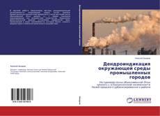 Bookcover of Дендроиндикация окружающей среды промышленных городов