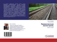 Bookcover of Приволжская магистраль