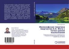 Bookcover of Философская тематика творчества А.А. Фета с точки зрения языкознания