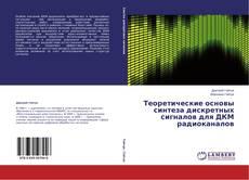 Теоретические основы синтеза дискретных сигналов для ДКМ радиоканалов kitap kapağı