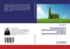 Обложка Региональные агролесоэкосистемы и резервы экономического роста