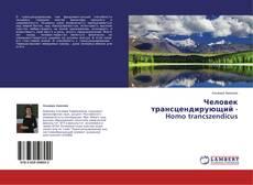 Bookcover of Человек трансцендирующий - Homo trancszendicus