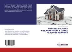 Portada del libro de Массовая оценка недвижимости в целях налогообложения