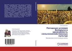 Bookcover of Погодные условия Беларуси и урожайность сельскохозяйственных культур