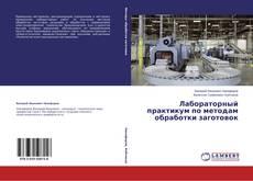 Bookcover of Лабораторный практикум по методам обработки заготовок