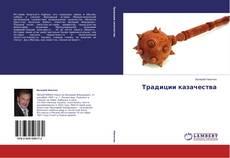 Обложка Традиции казачества