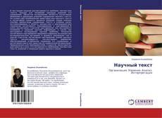 Bookcover of Научный текст