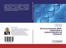 Обложка Использование ДНК-маркеров в животноводстве Украины