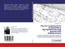 Portada del libro de Расчет надежности оснований и фундаментов при различной информации