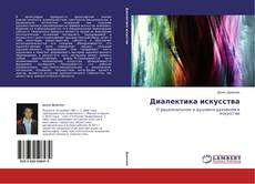 Bookcover of Диалектика искусства