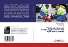 Bookcover of Тактика лечения повреждений живота при политравме
