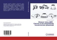 Обложка Новые типы ДВС. Синтез и исследование технических решений