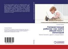 Bookcover of Гиперактивный ребенок: как найти общий язык с непоседой