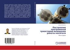 Couverture de Построение программной траектории выведения ракеты-носителя