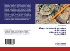 Обложка Лицензионный договор и договор коммерческой концессии