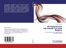 Bookcover of Историческое наследие Густава Эверса