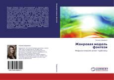 Жанровая модель фэнтези的封面