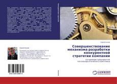 Capa do livro de Совершенствование механизма разработки конкурентной стратегии компании